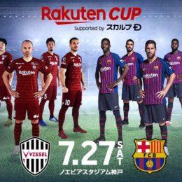 Vissel Kobe – FC Barcelona